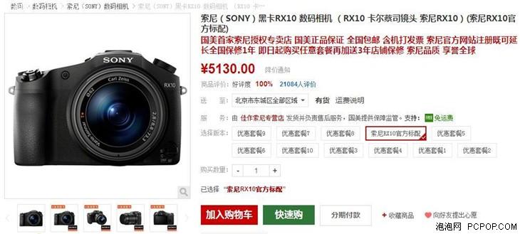黑卡便携式长焦机 索尼RX10售5130元