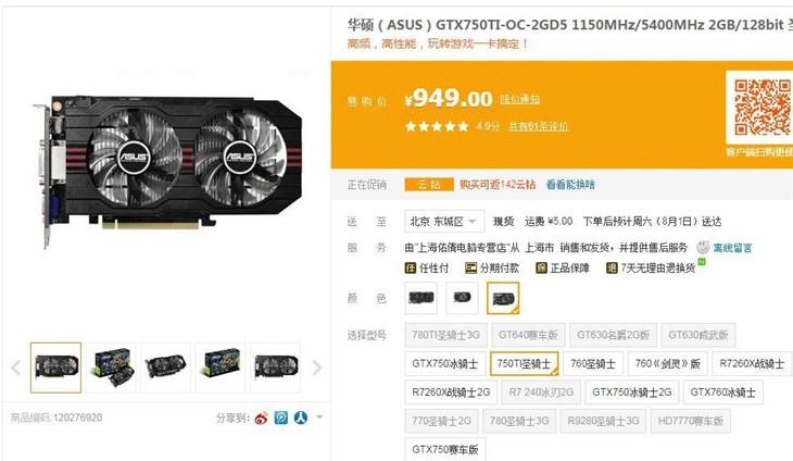 高性价比显卡 华硕圣骑士GTX750售价949