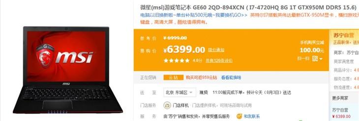 手机购买立减100 微星GE60苏宁报6299元