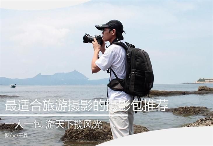 一包游天下 最适合旅游的摄影包推荐