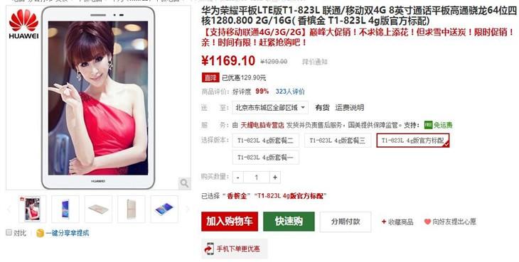 移动联通双4G 荣耀平板电脑仅售1169元
