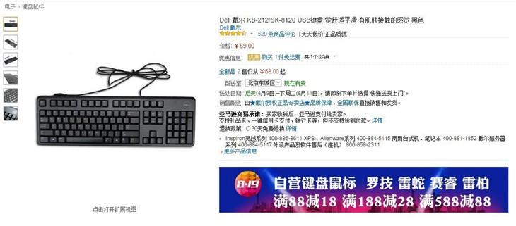 超值选购!戴尔 KB-212键盘售价69元