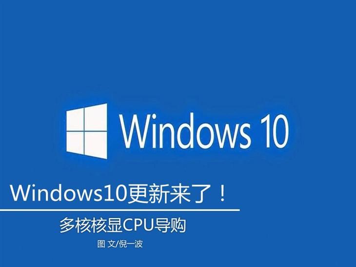 Windows10更新来了!多核核显CPU导购