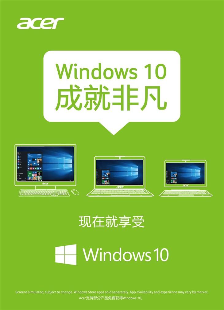 宏碁带来Win10新体验 再次引爆PC市场