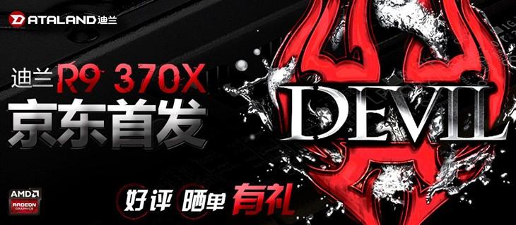 迪兰DEVIL R9 370X 京东首发!