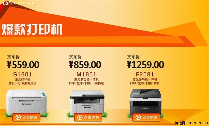 联想打印机特惠价低至559 还送酷酷辫