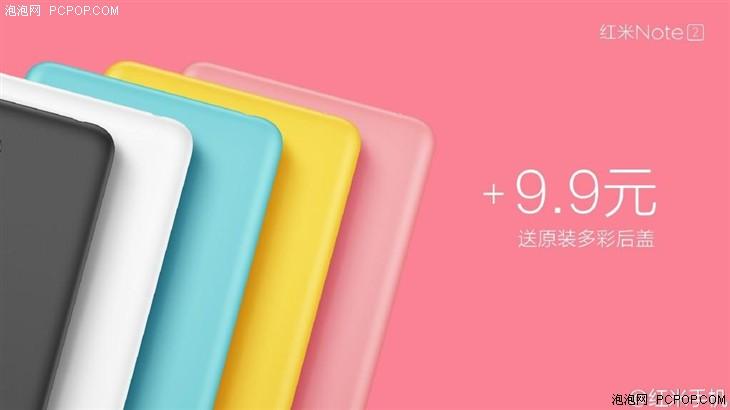对标国产旗舰手机 红米Note2正式发布