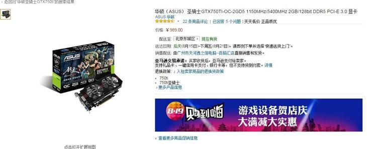 超值选购!华硕GTX 750TI显卡售价989