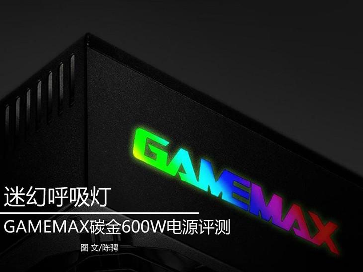 迷幻呼吸灯 GAMEMAX碳金600W电源评测