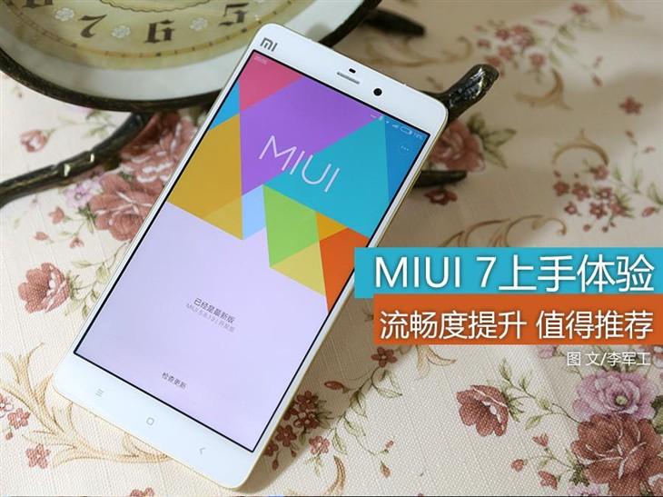 省电更流畅 小米Note顶配版MIUI 7体验