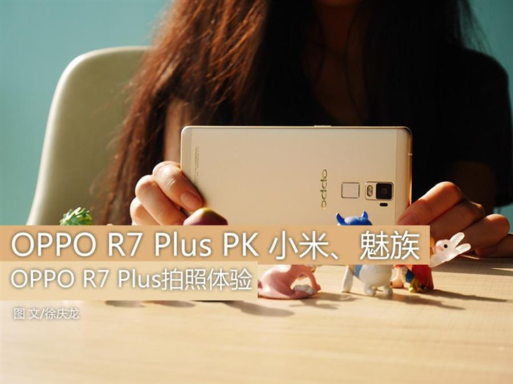 不服去拍照OPPO R7 Plus对比小米/魅族