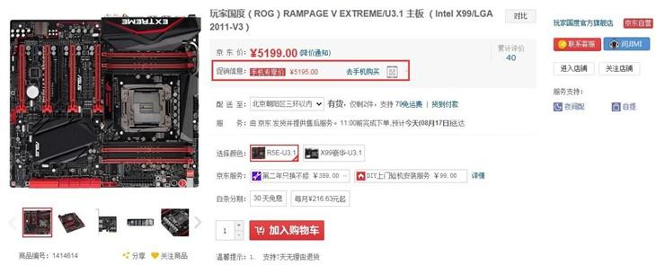 华硕R5E/USB 3.1主板奢华并不只有外在