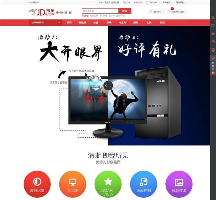 华硕台机免费升级1080P再返京东E卡!