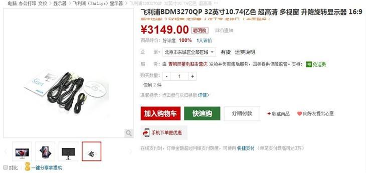国美818 飞利浦BDM3270QP售价3149元!