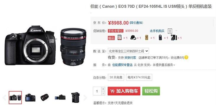 可触屏拍摄 佳能70D(18-135)现6910元