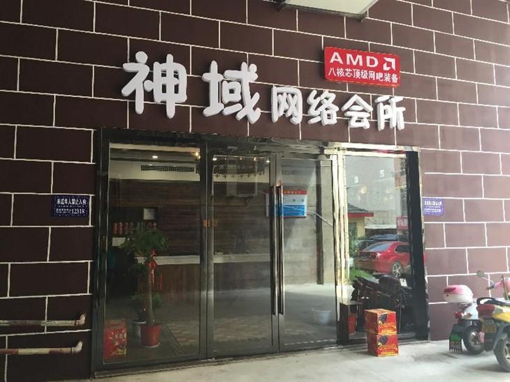 全新体验 AMD解封湖北嘉鱼网吧市场