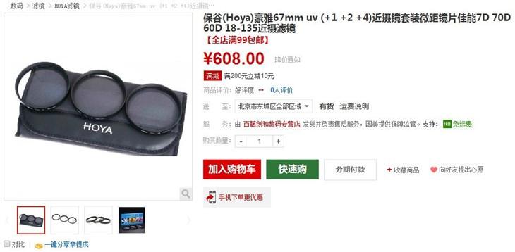 小身材大用途 多款相机滤镜推荐
