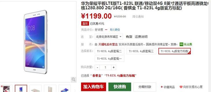 4G可通话 华为荣耀平板电脑现仅1169元