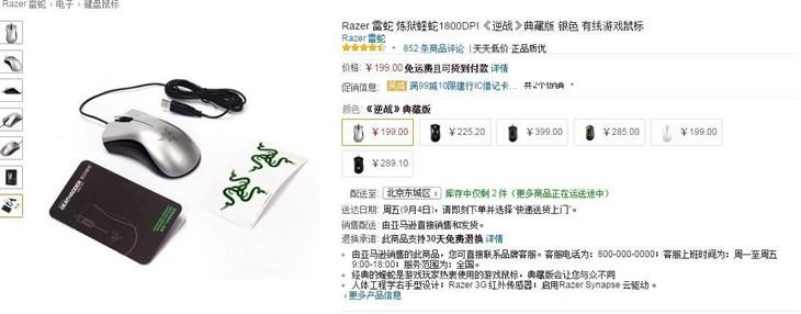 逆战典藏版 雷蛇炼狱蝰蛇鼠标售价199