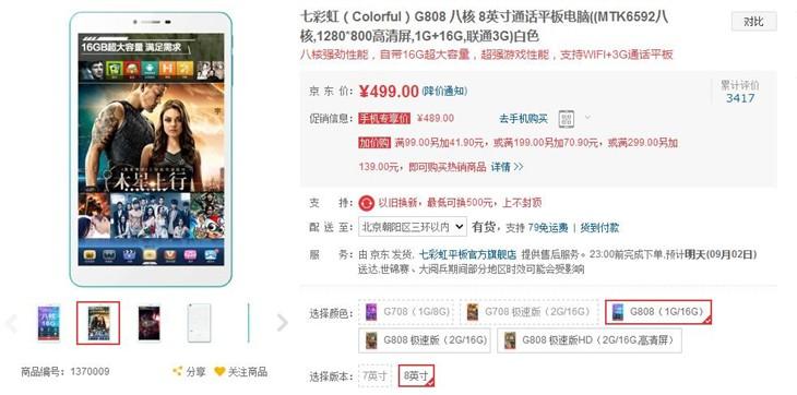 八核16G!七彩虹G808平板现仅售499元