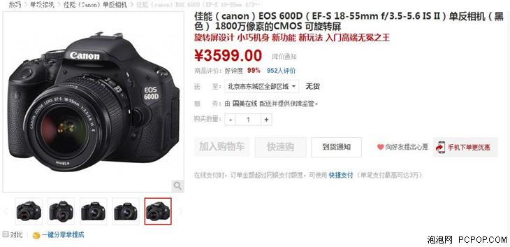 热销入门级单反 佳能600D仅售3599元