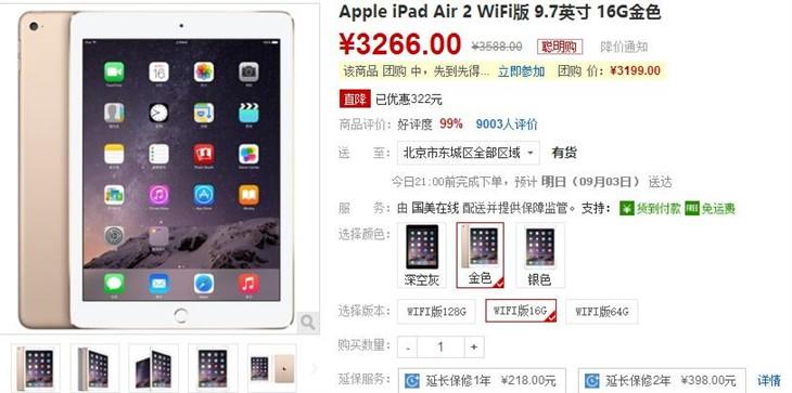 指纹更好用 苹果iPad Air2现仅3399元