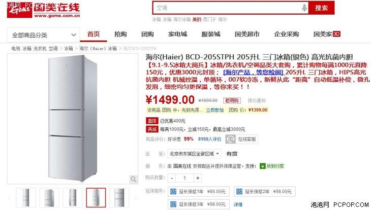 """海尔205L三门冰箱 新鲜从此""""零距离"""""""