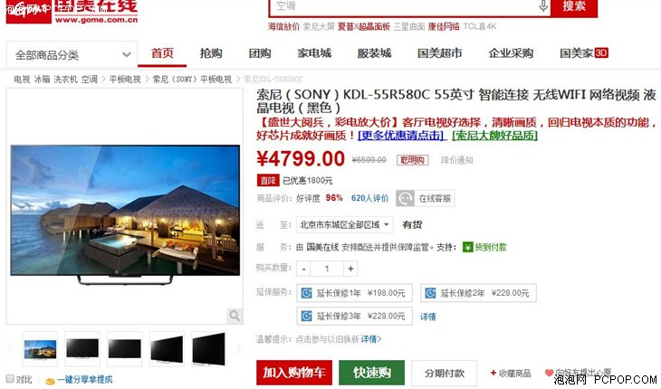 索尼55寸高清液晶电视国美仅售4799元_索尼平板电视行情-泡泡网大黃蜂跑車