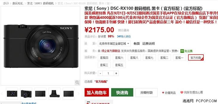专业便携小DC 索尼RX100现售价2175元
