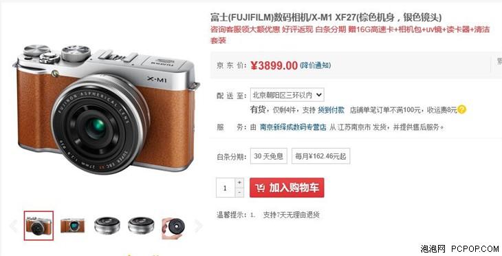 49点对焦系统 富士X-M1套机仅售3299元