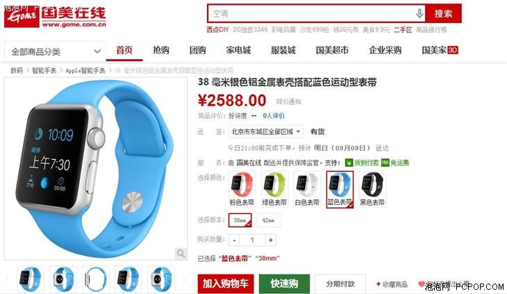 Apple Watch Sport 国美行货售价2588元