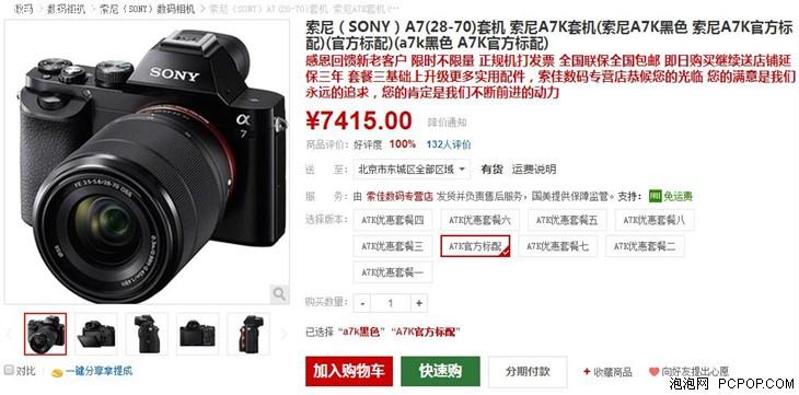 首款全画幅微单 索尼A7套机仅售7415元