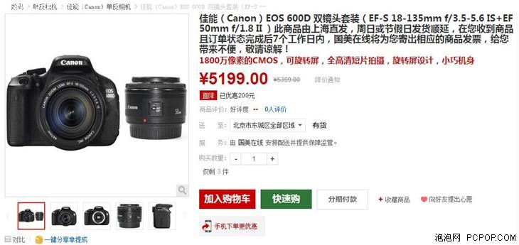 入门级单反 佳能600D套装仅售6199元