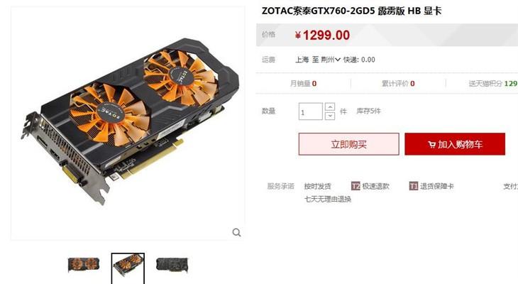 索泰GTX760-2GD5霹雳版HB,优惠200元