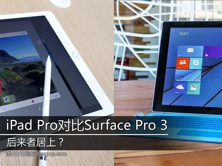 后来居上?iPad Pro对比Surface Pro 3
