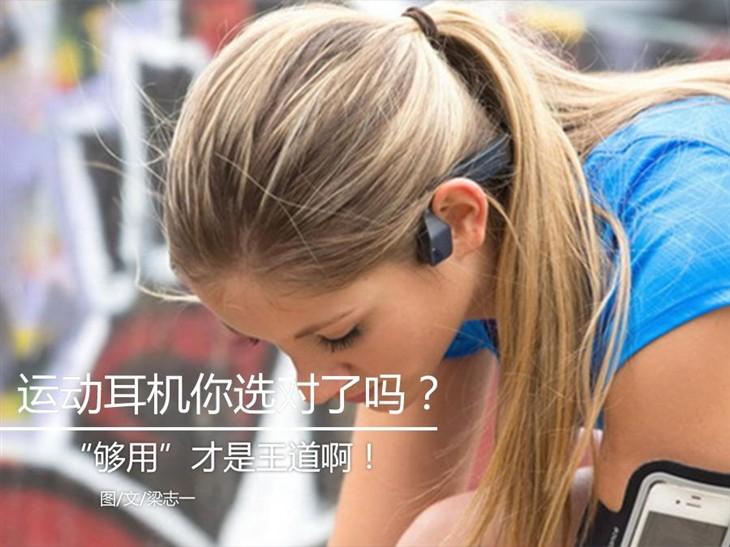 """运动耳机你选对了吗""""够用""""才是王道"""