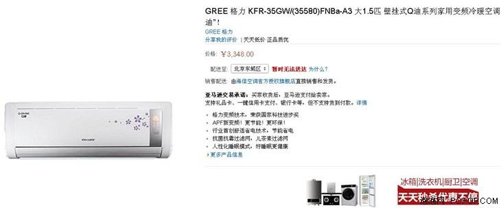 冷暖变频 格力1.5匹空调售价为3448元