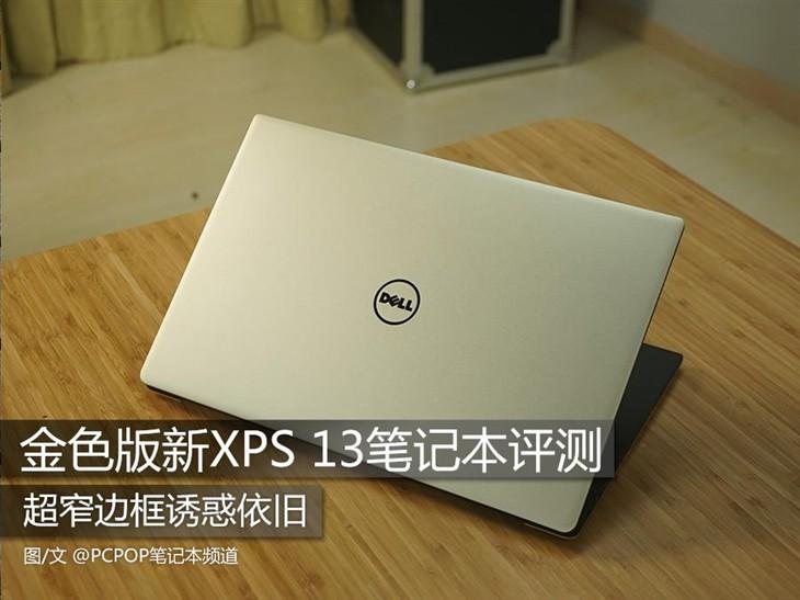 超窄边框诱惑依旧 金色版新XPS 13评测