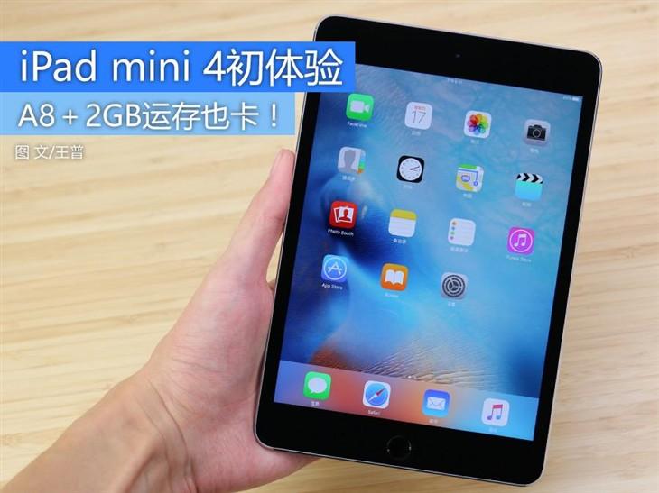A8+2GB运存也卡?iPad mini 4上手体验