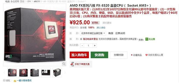 超值处理器 AMD FX-8320 CPU售价925