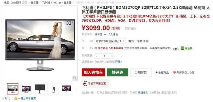 设计大气 飞利浦BDM3270QP售价3099元