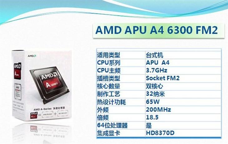 A4-6300玩高性价比入门整合平台核心