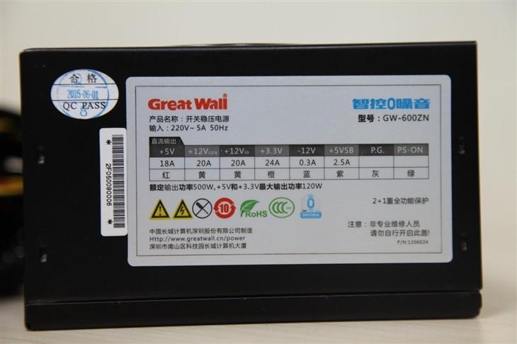 智能静音 长城GW600ZN智能电源新标杆