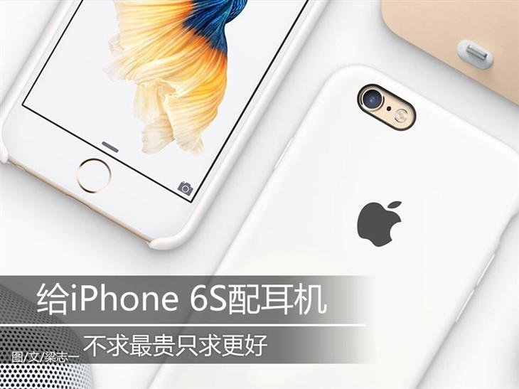 为iPhone6S配耳机 不求最贵只求更好