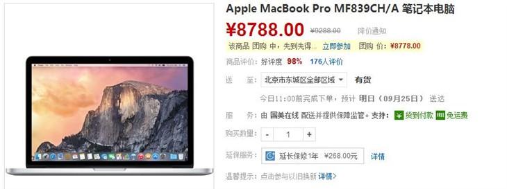 至轻至薄 苹果MacBook Pro国美报8788元