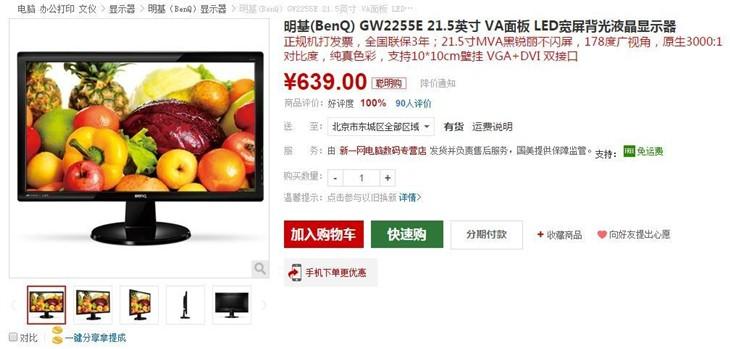 明星爆款不闪屏 明基GW2255E国美热销