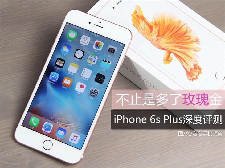不止是多了玫瑰金 iPhone 6s Plus评测