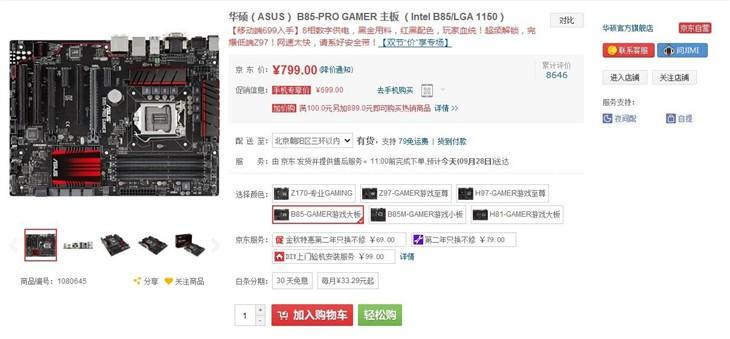 华硕B85-PRO GAMER主板下单立减100元