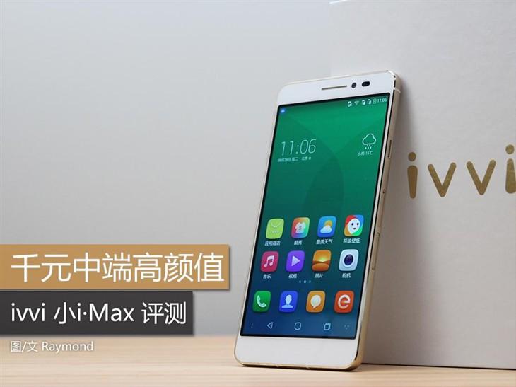 千元中端高颜值手机 ivvi小i Max评测