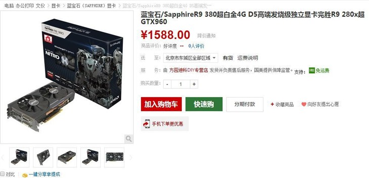 玩转DX12游戏 蓝宝石R9 380售价1588